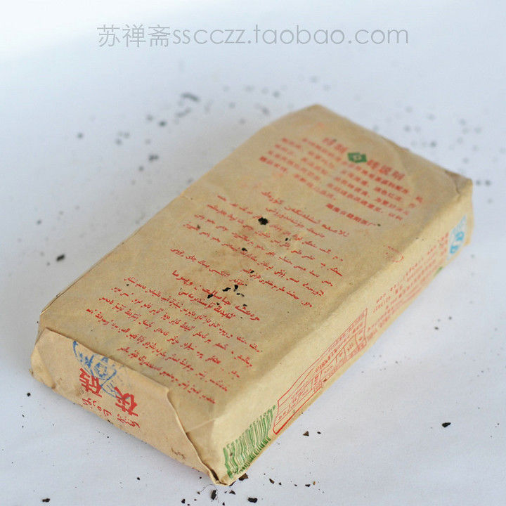 "2008 XiangYi ""Huang Jin Shui Zhi Lian"" (Love of ""Golden Water"" )  Brick 400g Dark Tea Hunan"