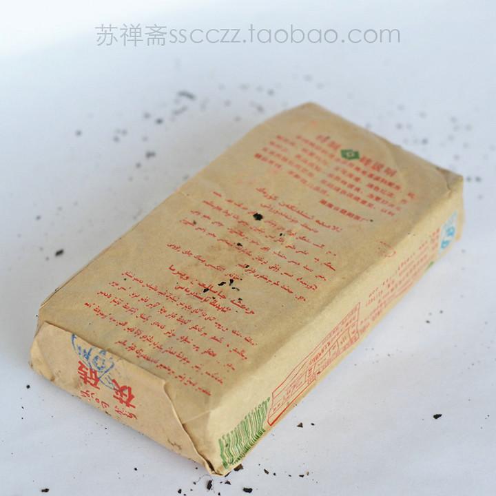 """2008 XiangYi """"Huang Jin Shui Zhi Lian"""" (Love of """"Golden Water"""" )  Brick 400g Dark Tea Hunan"""