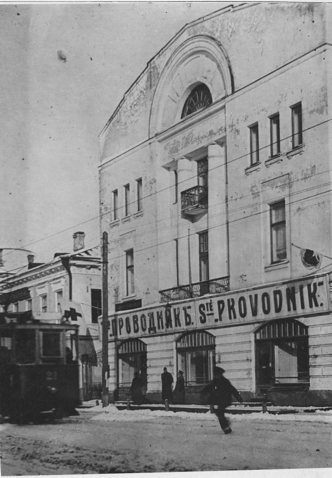 Штаб-квартира Красного Креста в Архангельске