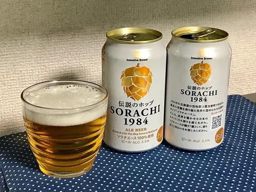 ビール : ソラチ1984 SORACHI1984
