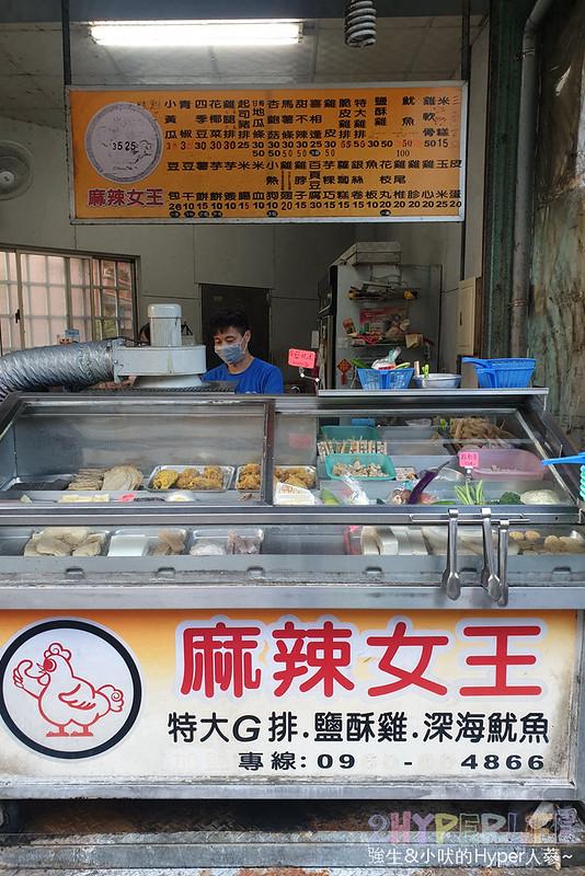 台中南區雞排,台中美食,大慶街美食,麻辣女王大慶店,麻辣女王雞排 @強生與小吠的Hyper人蔘~