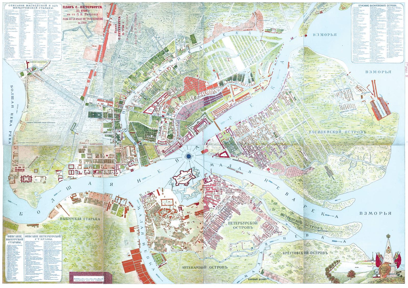 1738. План Санкт-Петербурга