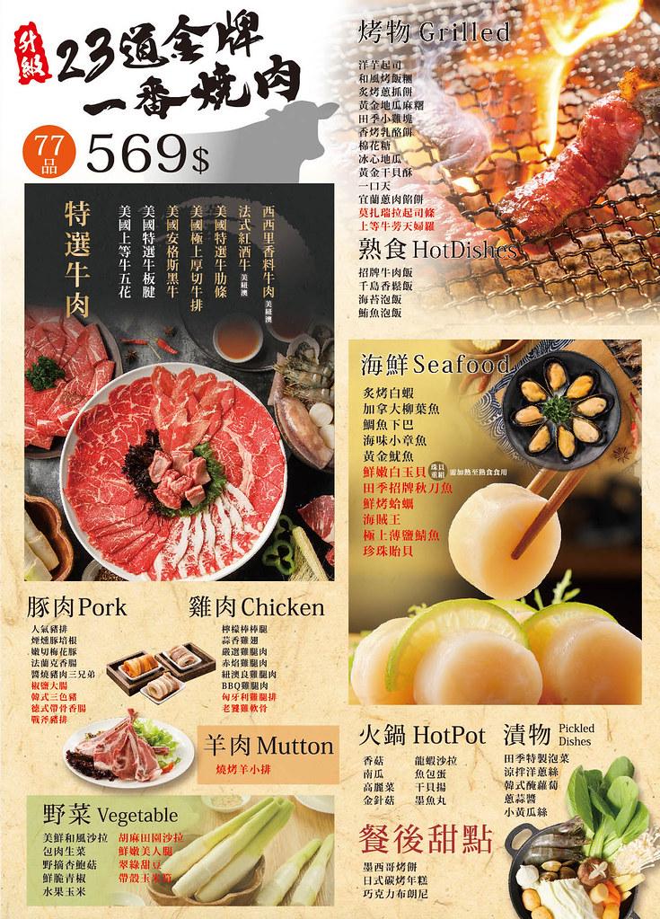 台中田季發爺逢甲店燒肉烤肉火烤兩吃吃到飽 (2)