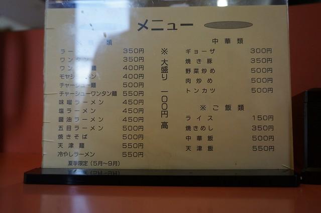 Gomoku Rahmen OURAN