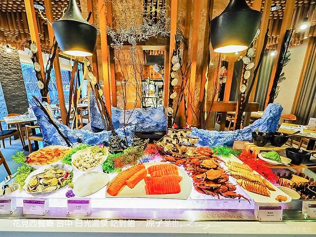 花見西餐廳 台中 日光溫泉 吃到飽 168