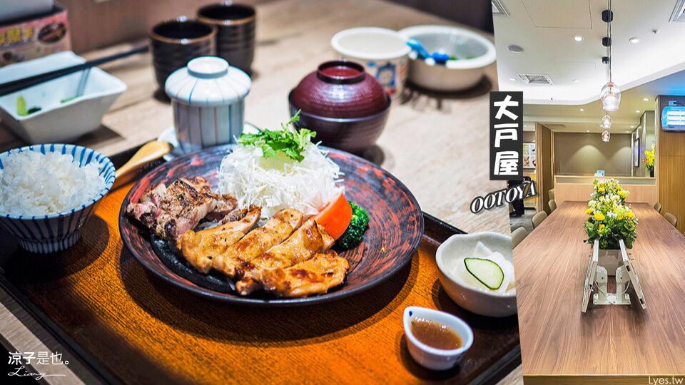 大戶屋 台中 中友百貨 美食餐廳 日式料理