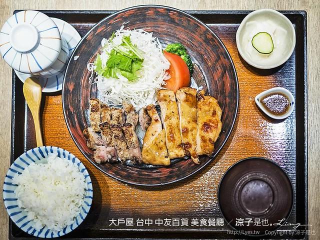 大戶屋 台中 中友百貨 美食餐廳 6