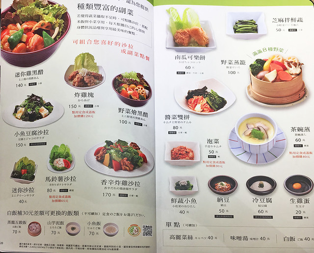大戶屋菜單12
