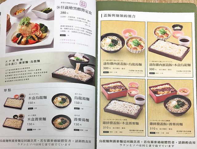 大戶屋菜單11