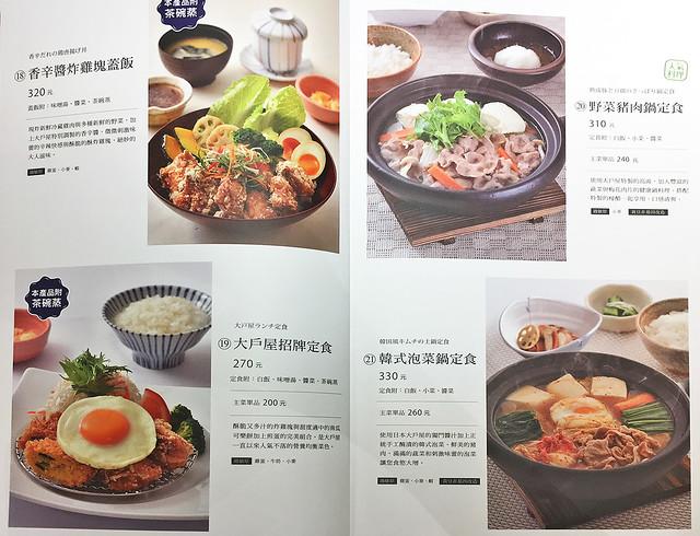大戶屋菜單09