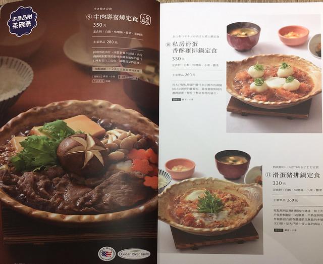 大戶屋菜單06