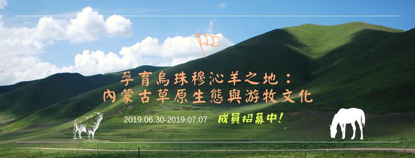 孕育烏珠穆沁羊之地:2019內蒙古草原生態與游牧文化參訪計畫