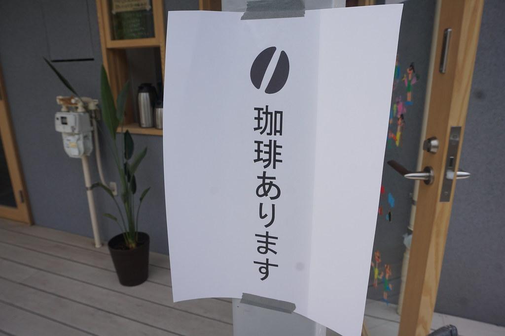 THESUN(練馬)