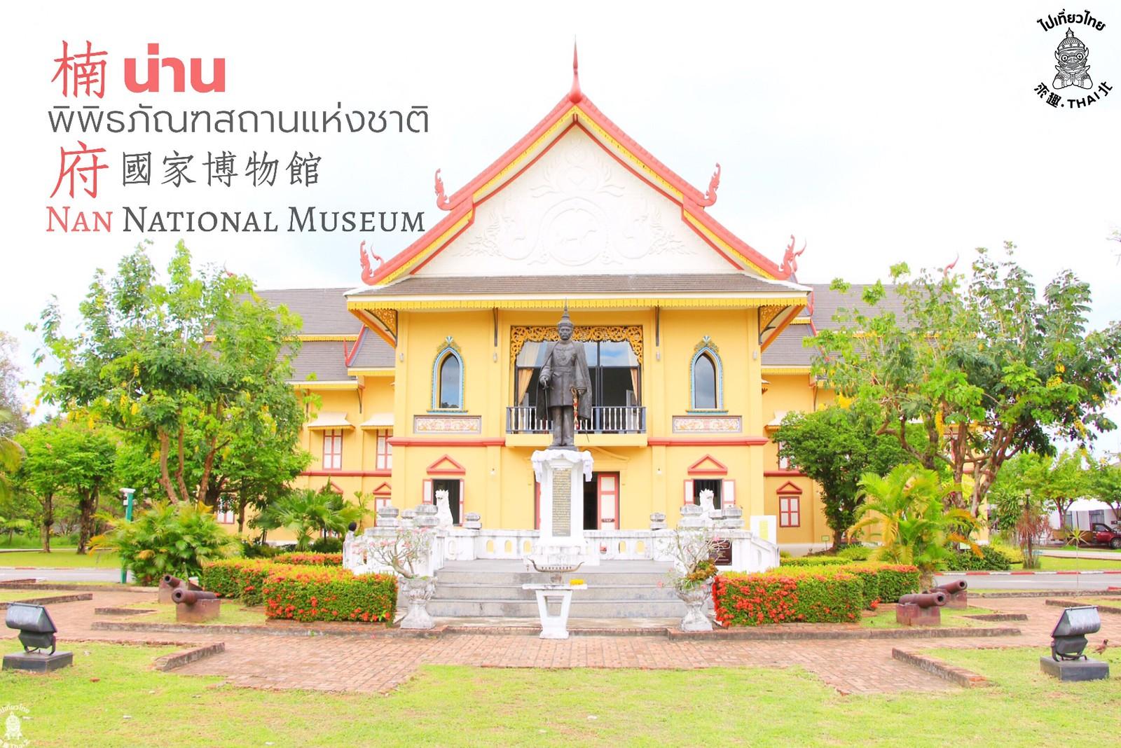 象牙見證兩國的友情-楠府國家博物館(พิพิธภัณฑสถานแห่งชาติน่าน)