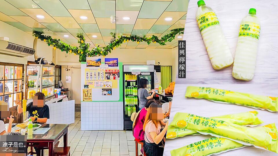 佳興檸檬汁 花蓮 必買 伴手禮 棒棒冰 便利商店美食