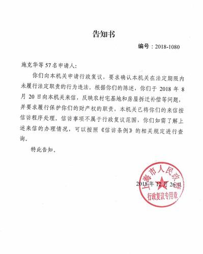 P2-1-20191226-行政复议告知书-浦东财产权保护案