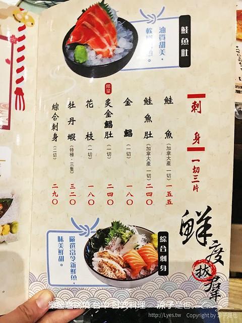 樂座爐端燒 台中 日式料理 4