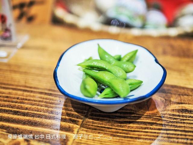 樂座爐端燒 台中 日式料理 19