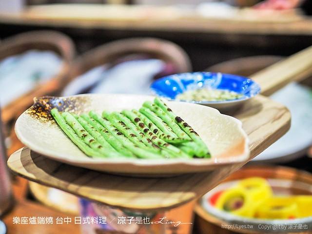 樂座爐端燒 台中 日式料理 27