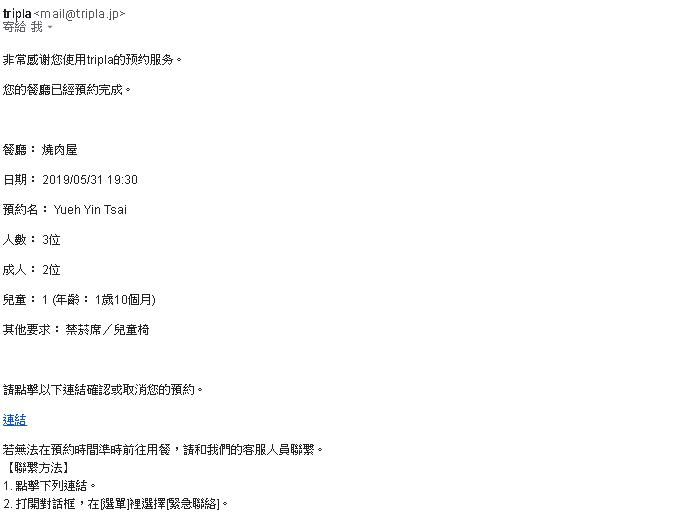 FireShot Capture 433 - 【預約已確認】2019_05_31 燒肉屋 - tsai.apei@gmail.com - Gmail - mail.google.com