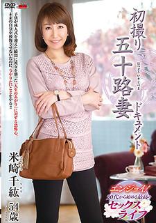 JRZD-881 First Shooting Fifty Wife Document Chika Yonezaki