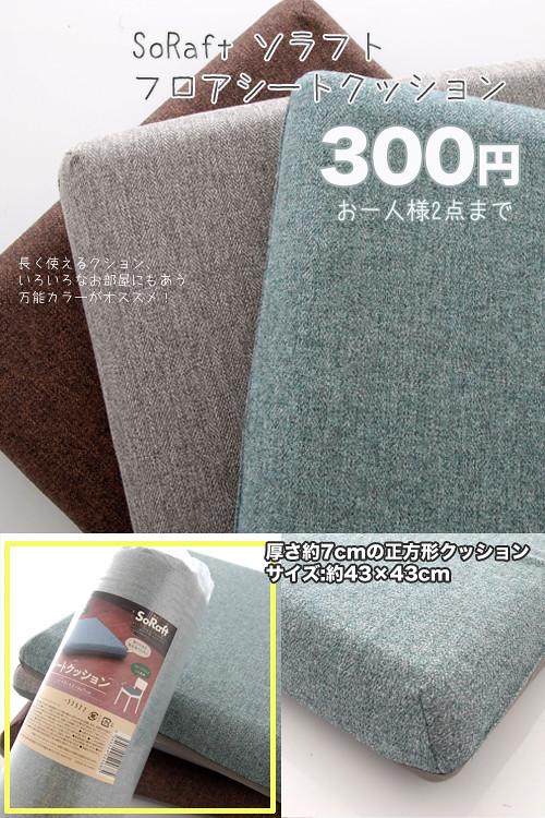 フロアシートクッション300円