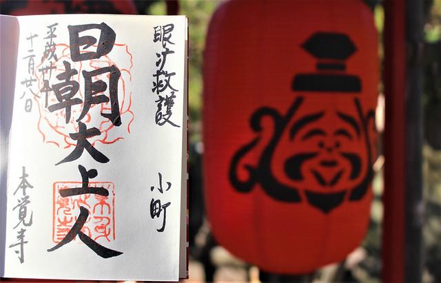 hongakuji-gosyuin029