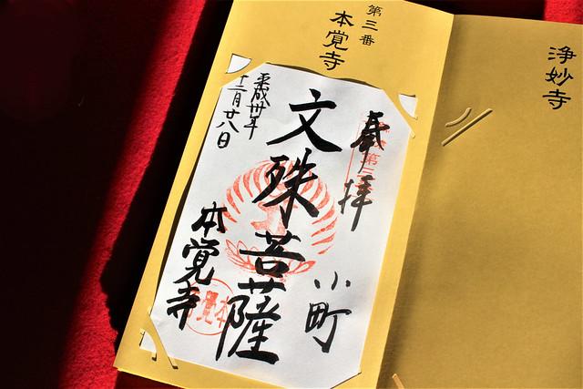 hongakuji-gosyuin040