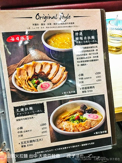 山頭火拉麵 台中 大遠百餐廳  5