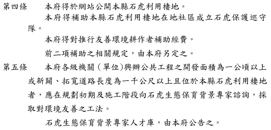 《石虎保育自治條例》條文中最受爭議的土地開發條文。(資料來源:苗栗縣政府提供)