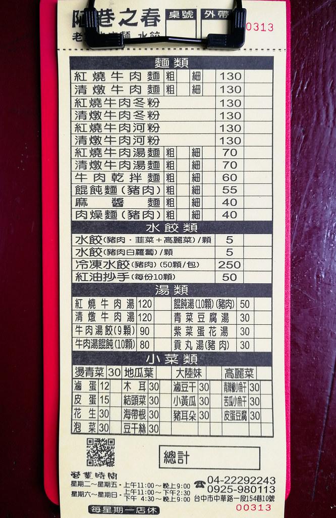 陋巷之春老家牛肉麵 menu菜單 台中中華夜市美食42