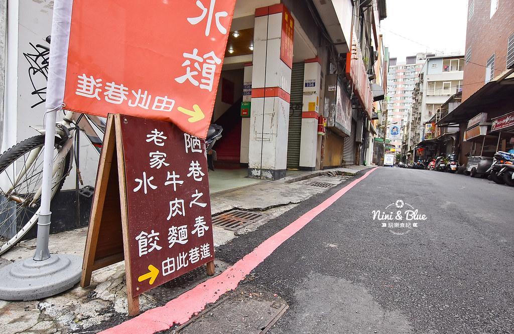 陋巷之春老家牛肉麵 menu菜單 台中中華夜市美食02