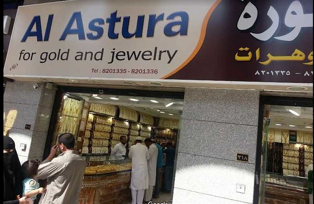 5145 Where to buy gold in Madinah 04