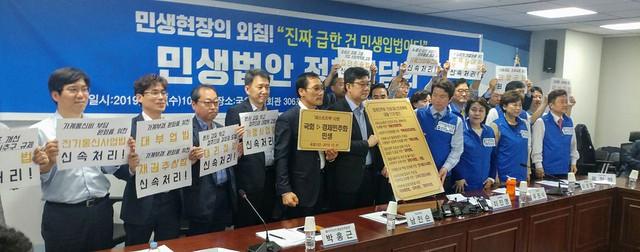 20190522_민생입법 패스트트랙 촉구