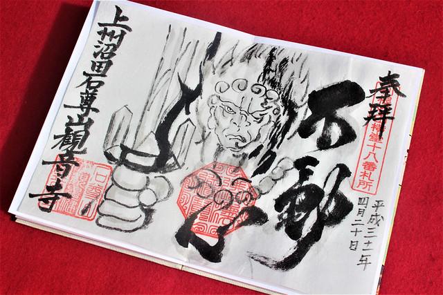 kannonji-gosyuin2004