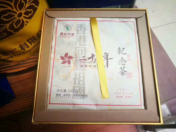 "2017 XiangYi FuCha ""20th Year of HongKong's return"" Brick 980g Dark Tea Hunan"