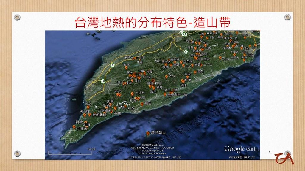 5.台灣許多地熱位在山區開發上面臨土地限制