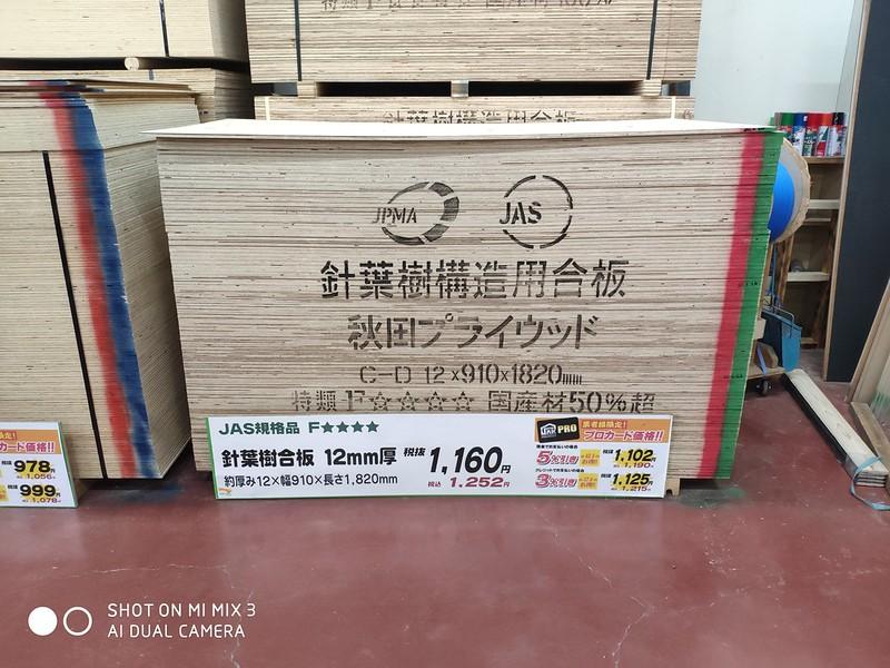 ジョイフルエーケー 大曲店 (5)