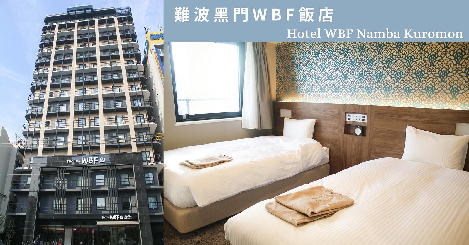 最新推播訊息:大阪住宿推薦,日本橋站旁的平價飯店,交通購物都方便!