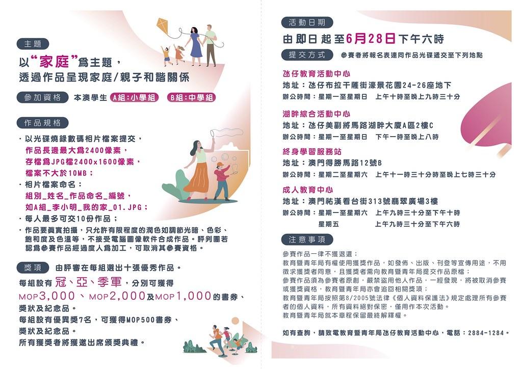 leaflet_v6b-2