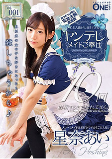 ONEZ-189 Your Husband Is Too Fond Of Yandere Maid Service Vol 001 Ai Sena