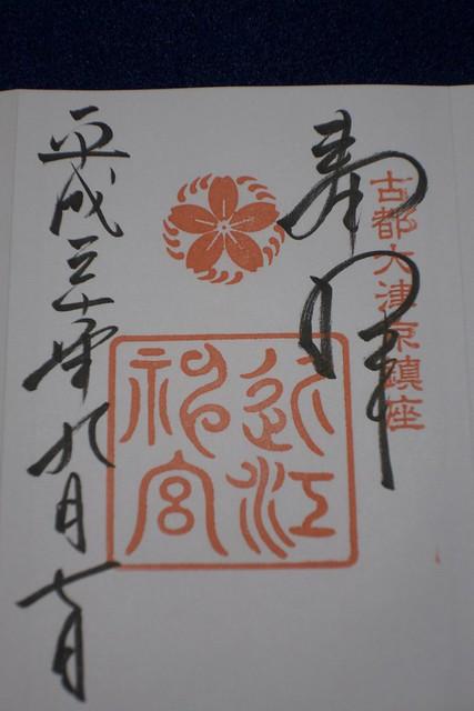 oumijingu_01