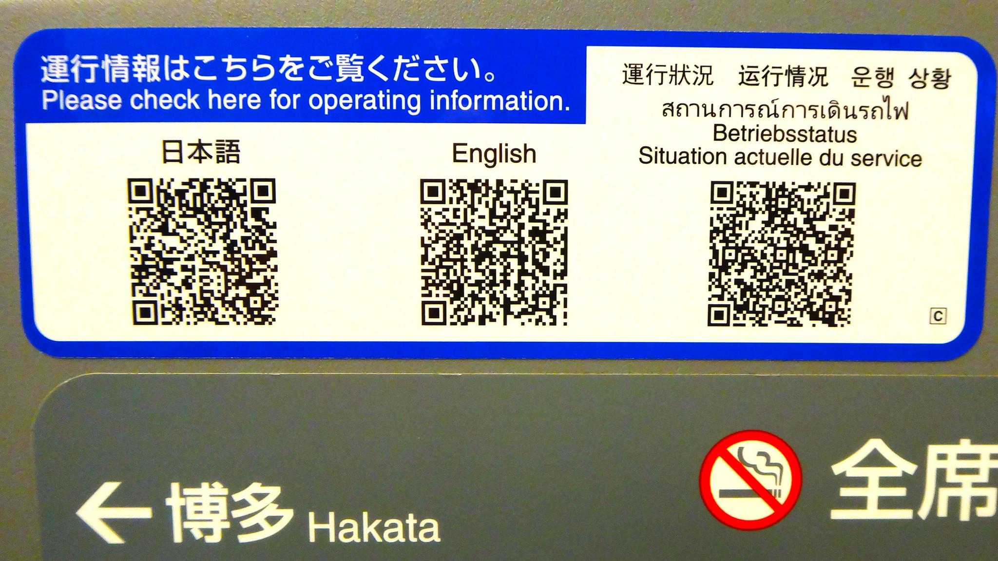 東海道新幹線の背もたれ(撮影:筆者)
