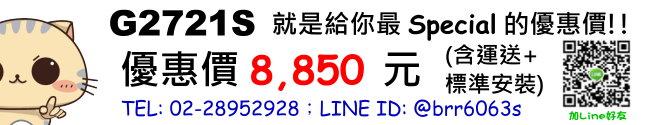 price-G2721S