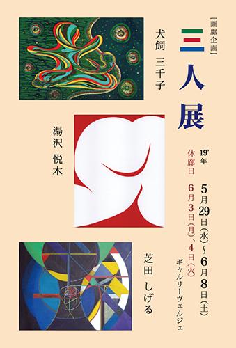 2019自由展春_写真面(アウトライン)