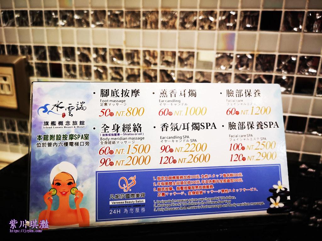 台中水雲端-0020
