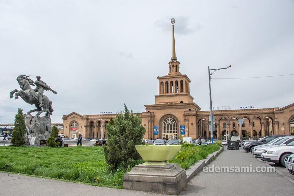 Вокзал в Ереване