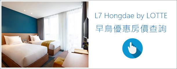 L7弘大乐天饭店 L7 Hongdae by LOTTE (93)