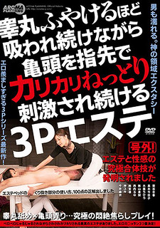 ARM-759 Karasuma Weakly Soaks While Sucking On The Glans With Your Fingertips 3P Beauty Spa