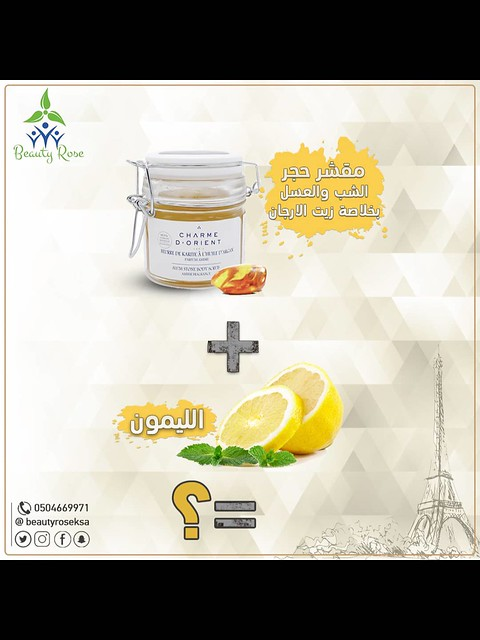 #شارمدورينت يمتلك #الليمون القدرة على #تفتيح_البشرة، وتخليصها من #البقع الداكنة التي قد تظهر عليها بفعل التقدّم في السن، أو التسمير الصناعي (بالإنجليزية: unnatural tan)، أو غيرها من العوامل التي تُسبب #اسمرار_البشرة ؛ وقد جاءت قدرة الليمون الفعّالة على #ا